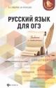 Русский язык для ОГЭ. Работа с текстом